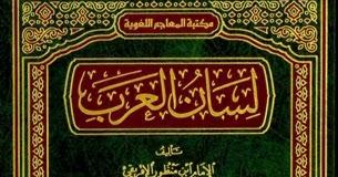 لسان العرب لابن منظور pdf تحميل