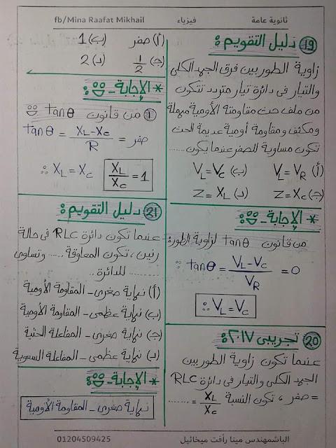 مسائل أختر الإجابة الصحيحة الفصل الرابع دوائر التيار المتردد فيزياء ثالثة ثانوي 7