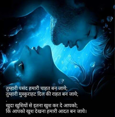 Meri chahat shayari hd image for gf and bf
