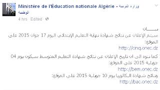 نتائج شهادة التعليم المتوسط 2015 في هذا التاريخ