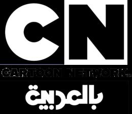 قناة كرتون نتورك بالعربية 2020