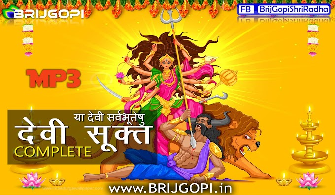 Devi Suktam (Complete Download) Ya Devi Sarvbhuteshu