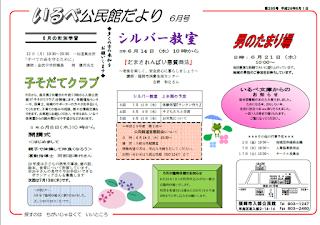 http://www.city.fukuoka.lg.jp/data/open/cnt/3/58535/1/irube201706.pdf#page=2