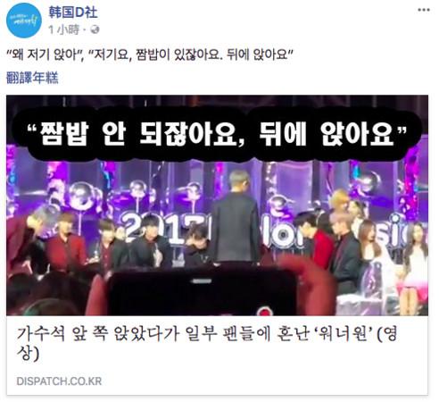 Wanna One遭粉絲飆罵髒話 「X的坐後面去」不雅影片曝光