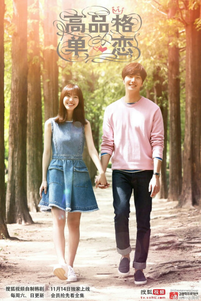 High-end Crush drama coreano