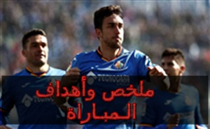 مشاهدة اهداف مباراة خيتافي ضد سيلتا فيغو