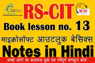 """""""rs cit notes in hindi"""" """"rscit notes"""" """"rs cit question"""" """"rs cit online"""" """"RSCIT Book Chapter- Microsoft Outlook Basic"""" """"Microsoft Outlook Basic notes in Hindi"""" """"computer notes in hindi""""  """"rscit computer course notes chapter wise"""" """"rscit notes in hindi"""" """"rscit book chapter- Microsoft Outlook Basic notes in hindi"""" """"rscit important notes in hindi"""" """"rscit exam notes in hindi"""" """"Learn rscit"""" """"learnRSCIT.com"""" """"rkcl"""" """"rscit"""" """"rs cit"""" """"rscit course"""" """"rscit online"""""""
