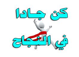 تحضير نص سبل النجاح في اللغة العربية للسنة الثانية متوسط الجيلا الثاني