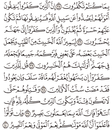Tafsir Surat Al-Anfal Ayat 36, 37, 38, 39, 40
