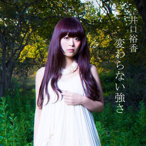[Single] 井口裕香 – かわらない強さ (2016.02.17/MP3/RAR)