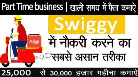 Swiggy ko join kaise kare | swiggy delivery job full details