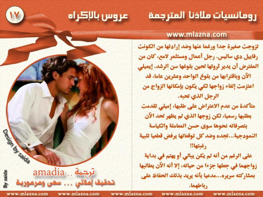 تحميل رواية زواج بالاكراه pdf