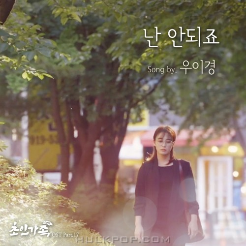 Woo Yi Kyung – Strong Family 2017 OST Part.17