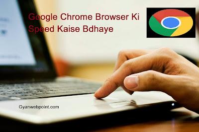 Google chrome ki speed kaise badhaye