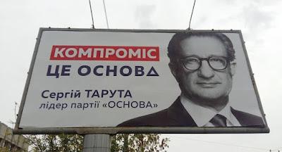 """Партія """"Основа"""" висунула олігарха Таруту кандидатом у президенти"""