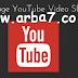 شرح الربح من اليوتيوب وعمل سيو لفيديو والربح منه بطريقه صحيحه