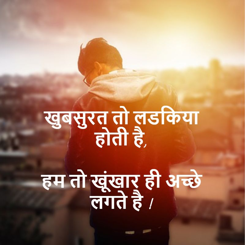 100 Khatarnak Attitude Status In Hindi, हिंदी स्टेटस [New