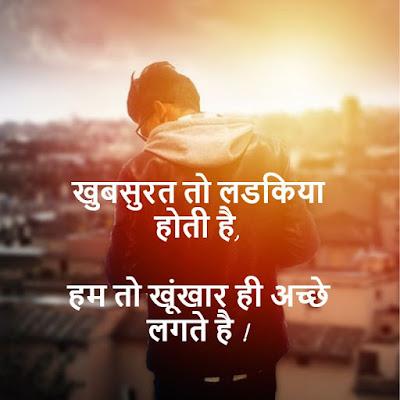 Khatarnak Attitude Status In Hindi, हिंदी स्टेटस एंड शायरी