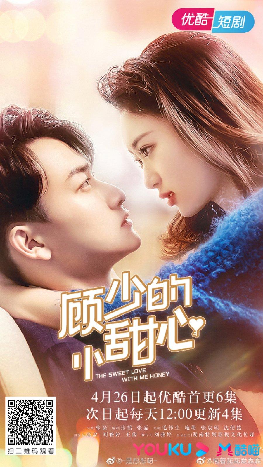 Cục Cưng Của Cố Thiếu Gia - The Sweet Love With Me Honey (2021)