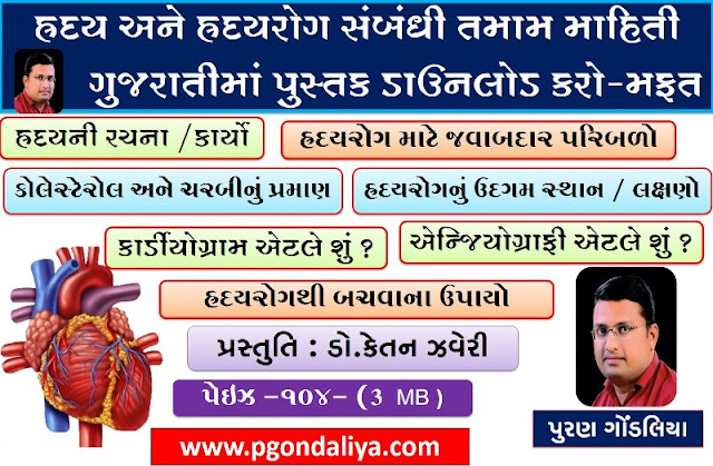 https://purangondaliya.files.wordpress.com/2016/06/heart-atack-book-www-pgondaliya-com.pdf