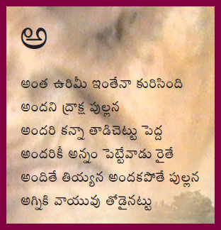 Telugu Samethalu Pdf