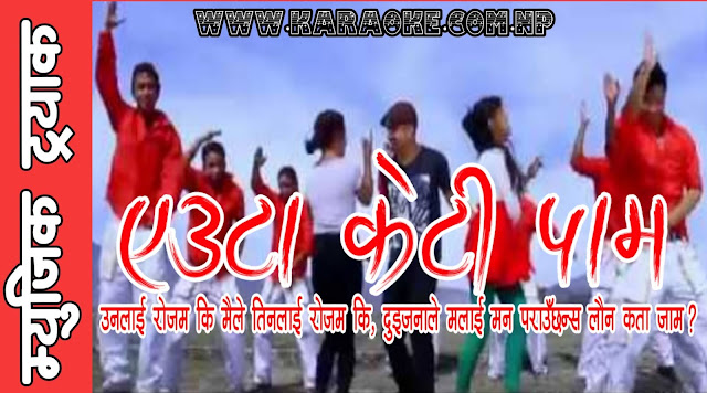 Karaoke of Euta Keti Pam by Khuman Adhikari and Uma Giri