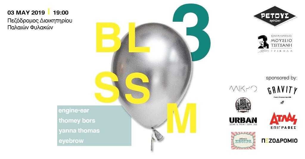 BLOSSOM vol.3: Η Ανοιξη γιορτάζει στο Μουσείο Τσιτσάνη στα Τρίκαλα