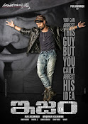 Kalyan Ram's ISM movie wallpapers-thumbnail-6