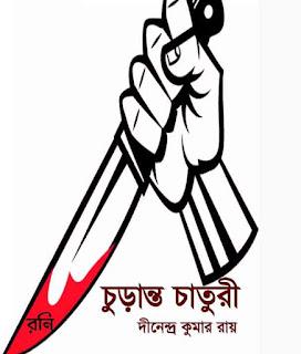 চুড়ান্ত চাতুরী - দীনেন্দ্র কুমার রায় Churanto Chaturi    Thriller    Dinedra Kumar Roy