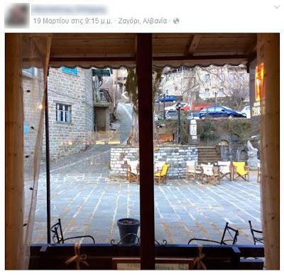 Το Facebook μετακόμισε το Ζαγόρι στην… Αλβανία!