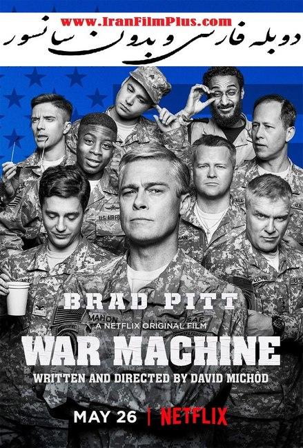 فیلم دوبله 2017 War Machine