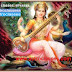 श्रीशारदा गीतम् ॥ Shri Sharada Geetam.