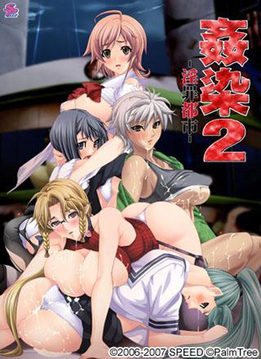 Kansen 2: Inzai Toshi Vol.1-2