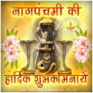Nag Panchami Hindi Wallpaper Free Download 4
