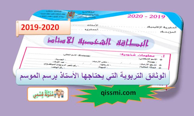 وثائق تربوية حديثة للموسم 2019-2020 بالعربية