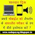 Use Mobile As Wireless Speaker : अपने मोबाइल को लैपटॉप का स्पीकर कैसे बनाएं | जादुई  ट्रिक जरुर पढ़ें