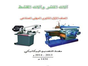 آلات النشر وآلات القشط pdf