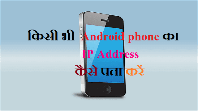 How to find IP Address of android  phone in hindi