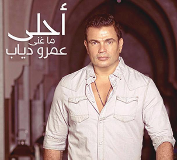 البوم عمرو دياب - احلى ما غني 2016