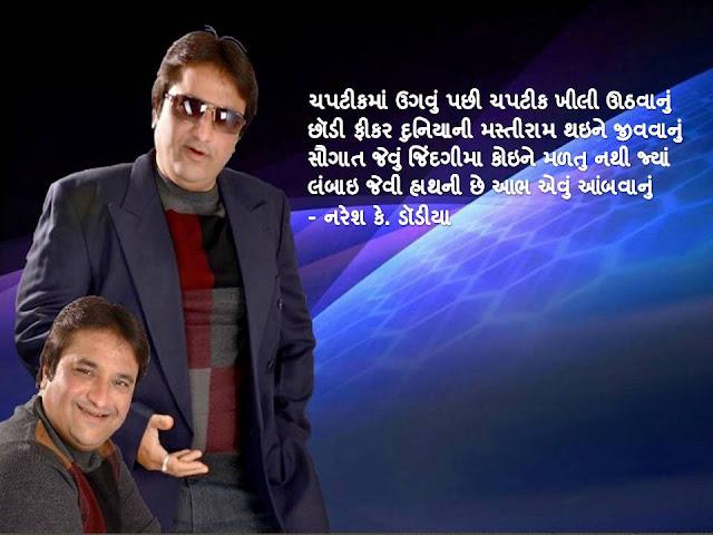 चपटीकमां उगवुं पछी चपटीक खीली ऊठवानुं Gujarati Muktak By Naresh K. Dodia