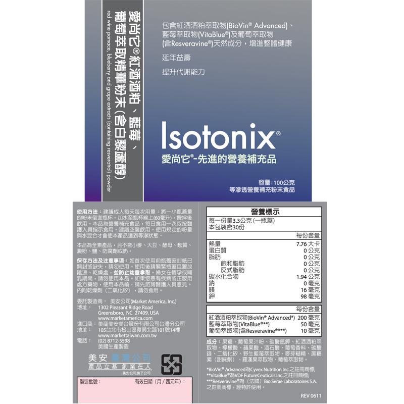 美安 SHOP.COM Isotonix 白藜蘆醇 含有8倍 OPC-3 的紅酒萃取物