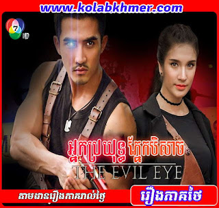 CH7 - Nak Proyuth Pnek Bey Sach