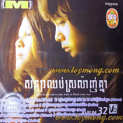 M VCD VOL 32 | Sonya Tha Chhob Srolanh Knea (Niko-Takma)