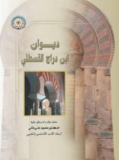 تحميل ديوان ابن دراج القسطلي pdf