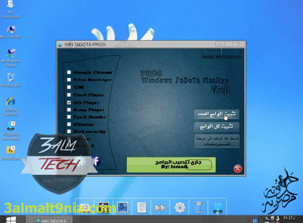 """ويندوز إكس بى """"xp""""حدوتة مصرية - Windows XP 7aDoTa MasRya 2014 - عالم التقنيه"""