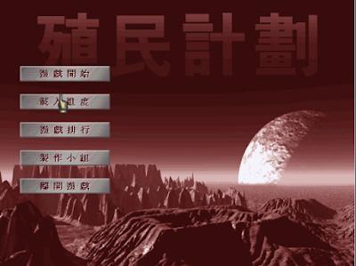 【Dos】殖民計畫(APS),集模擬建設、經營、戰鬥為一體的遊戲!