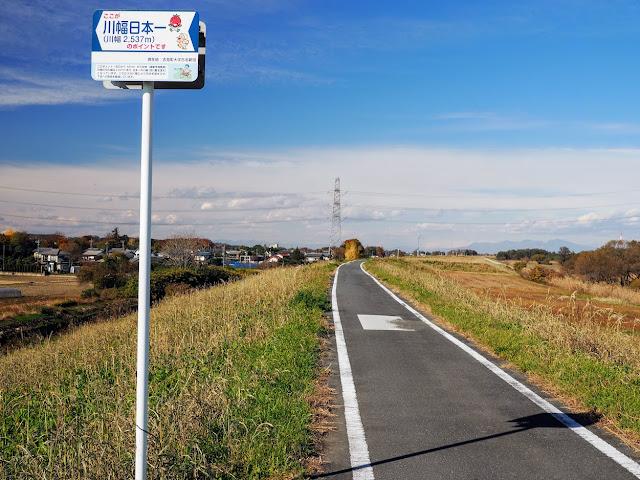 荒川自転車道 鴻巣 川幅日本一