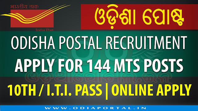 download admit card odisha postal mts 2017 September examination, Odisha Postal Circle 2017 - Apply Online For 144 MTS (Multi Tasking Staff) Posts (10th or ITI), Odisha Post Jobs 2017 June, 10th Pass, ITI Pass Postal Job Odisha, Multi Tasking Staff MTS Jobs in Odisha.