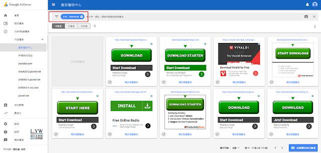 Google Adsense 教學系列,封鎖不具吸引力的廣告提高點擊率與收益 (申請,賺錢,領錢,付款)5