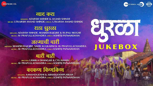 Kaakana Kinkin Lyrics - Dhurala | Aanandi Joshi, Abhay Jodhpurkar